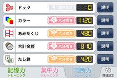 app_game_unotan_5.jpg