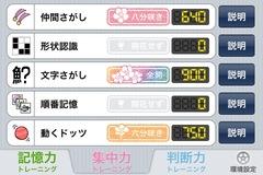 app_game_unotan_9.jpg