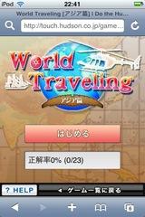 app_game_wtasia_1.JPG