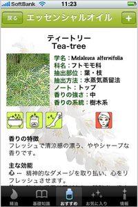 app_health_aroma_10.jpg