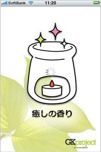 app_health_aroma_11.jpg