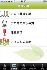 app_health_aroma_22.jpg