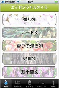 app_health_aroma_33.jpg
