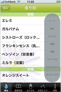 app_health_aroma_44.jpg