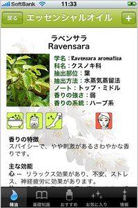 app_health_aroma_55.jpg