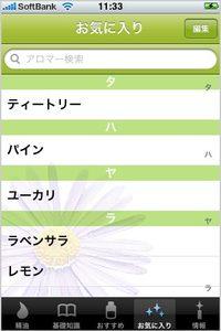 app_health_aroma_66.jpg