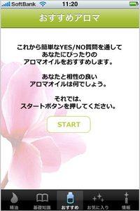 app_health_aroma_77.jpg