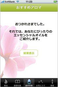 app_health_aroma_99.jpg