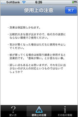 app_health_katori_1.jpg