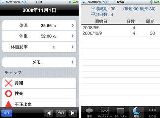 app_health_lady_3.jpg