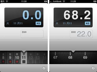 app_health_weightbot_2.jpg