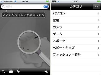 app_life_kakaku_1.jpg