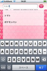 app_life_sping_2.jpg