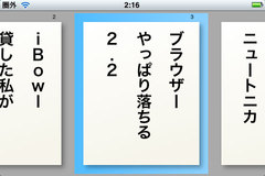 app_lifestyle_senryu_3.jpg