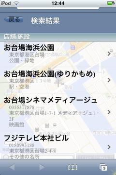 app_map_navitime2.png