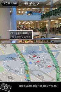 app_navi_gokinjyo_10.jpg