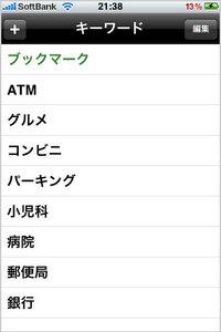 app_navi_gokinjyo_2.jpg