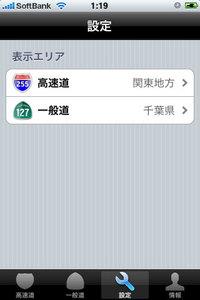 app_navi_jtraffic_2.jpg