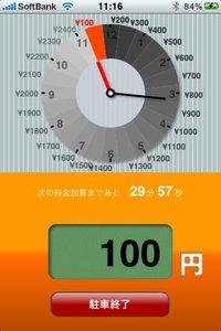 app_navi_parking_2.jpg