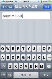 app_navi_parking_3.jpg