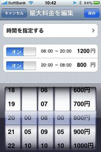 app_navi_parking_5.jpg