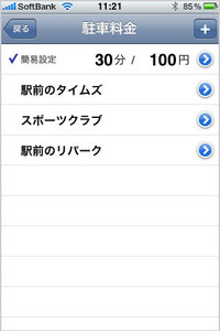 app_navi_parking_8.jpg