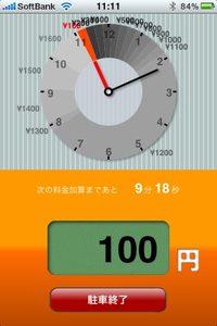 app_navi_parking_9.jpg