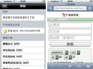 app_navi_yahoo_1.jpg