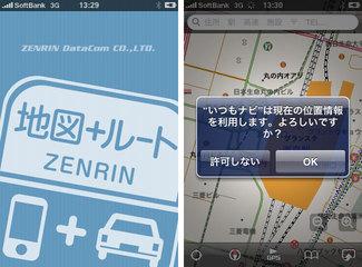 app_navi_zenrin_1.jpg