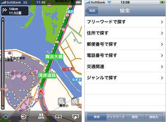 app_navi_zenrin_2.jpg