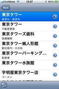 app_navi_zenryoku_4.jpg