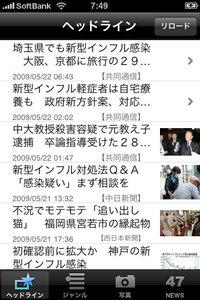 app_news_47news_2.jpg