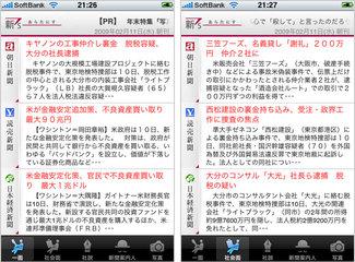app_news_allatanys_1.jpg