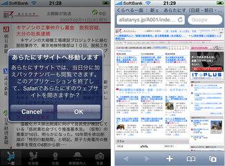 app_news_allatanys_2.jpg
