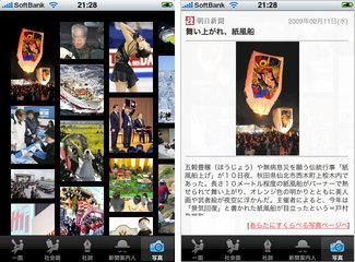 app_news_allatanys_3.jpg