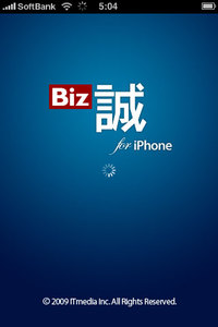 app_news_bizmakoto_1.jpg