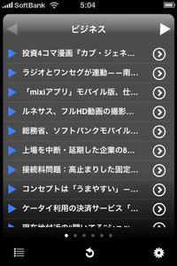app_news_bizmakoto_2.jpg