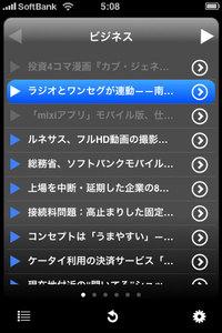 app_news_bizmakoto_4.jpg