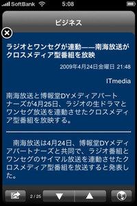 app_news_bizmakoto_5.jpg
