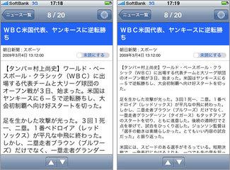 app_news_gnreader_4.jpg