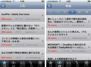 app_news_hottentoto_2.jpg