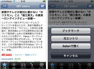 app_news_hottentoto_3.jpg