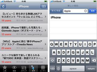 app_news_hottentoto_4.jpg