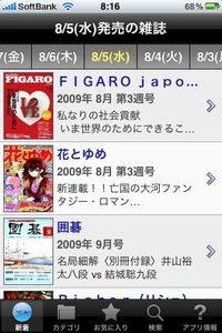 app_news_zasshi_2.jpg