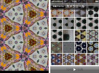 app_photo_kaleido_4.jpg