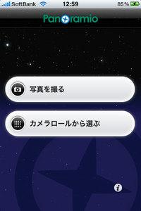 app_photo_panoramio_2.jpg