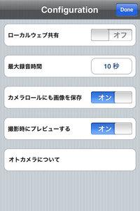 app_photo_phonocam_2.jpg