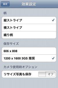 app_photo_stripecam_5.jpg