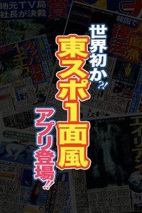 app_photo_tokyosports_1.jpg