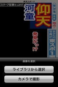 app_photo_tokyosports_2.jpg